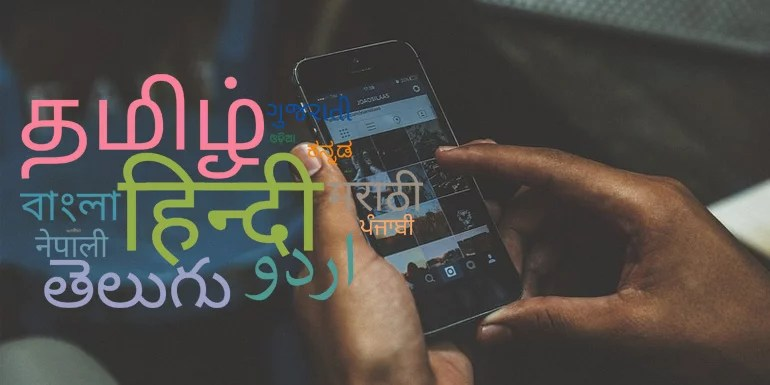 Indian regional language support mandatory for all Mobile phones in India