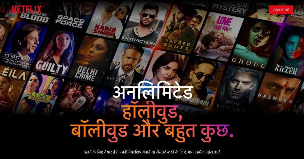 Netflix Hindi language Interface