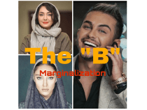 """Rejection of the margins of the film The """"B"""" by the main actor of this film, Mohammad Matin Hosseinabadi"""