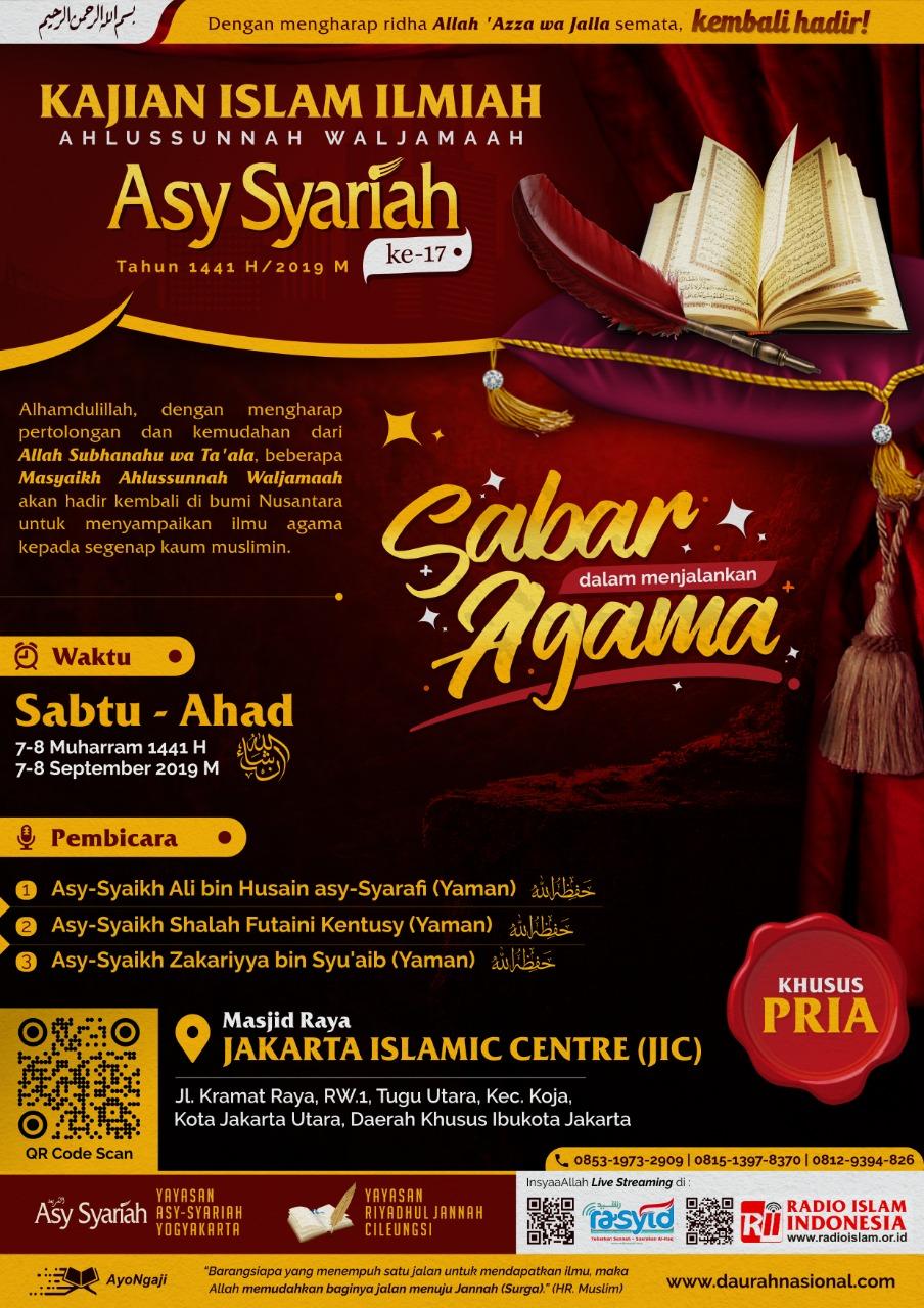 Daurah Asy Syari'ah ke-17