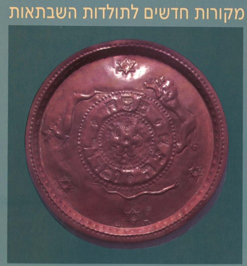 Sabbatian Seder (Passover) plate, with lion, gazelle, serpent as emblems of Sabbatai Zevi