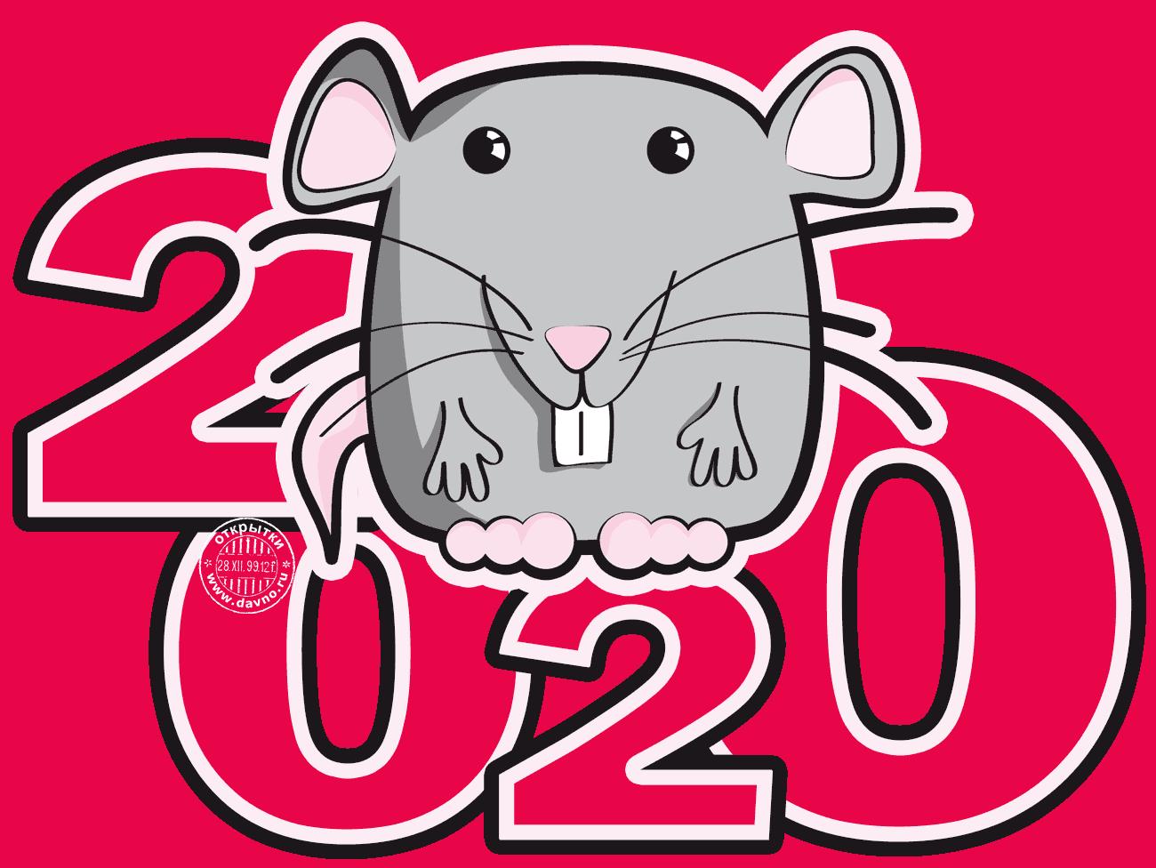 2020 год крысы по восточному (китайскому) календарю