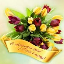 Самая красивая открытка с цветочным днём!
