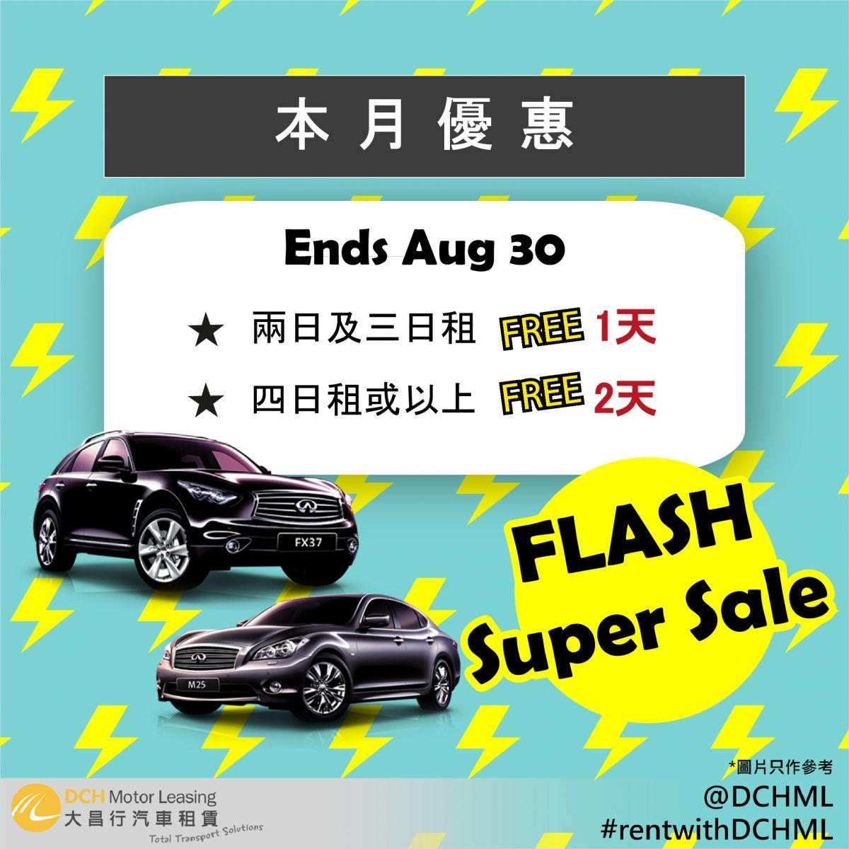 DCH Motor Leasing 大昌行(汽車租賃服務)有限公司