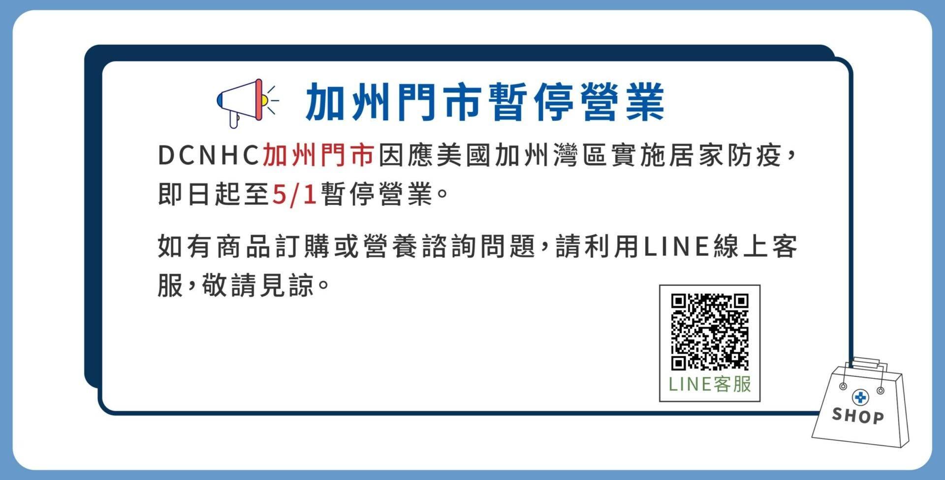 DCNHC – 美國自然醫學陳俊旭博士唯一認可