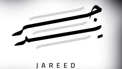 Photo of جريد …  نشرة أعمال بريدية مدعومة بالذكاء الاصطناعي