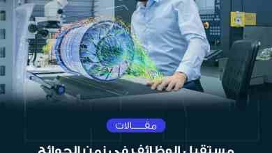Photo of مستقبل الوظائف في زمن الجوائح والروبوتات والذكاء الاصطناعي والطاقة البديلة