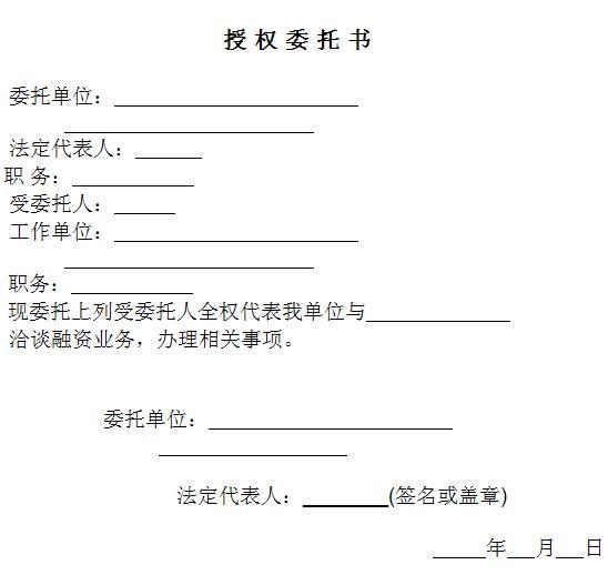 【議價】租賃議價委託書範本 – 生活空間站