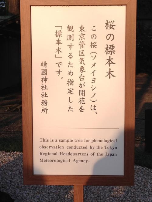 th_標準木の説明書き