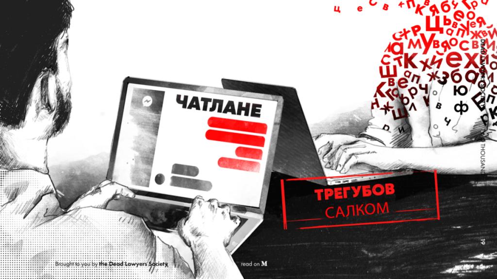 Эдуард Трегубов Салком интервью