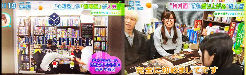 ◆フジテレビ「とくダネ!」のぞき見!リアル とくキュウコーナー
