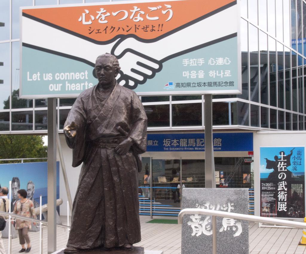 坂本龍馬紀念館前的握手龍馬像