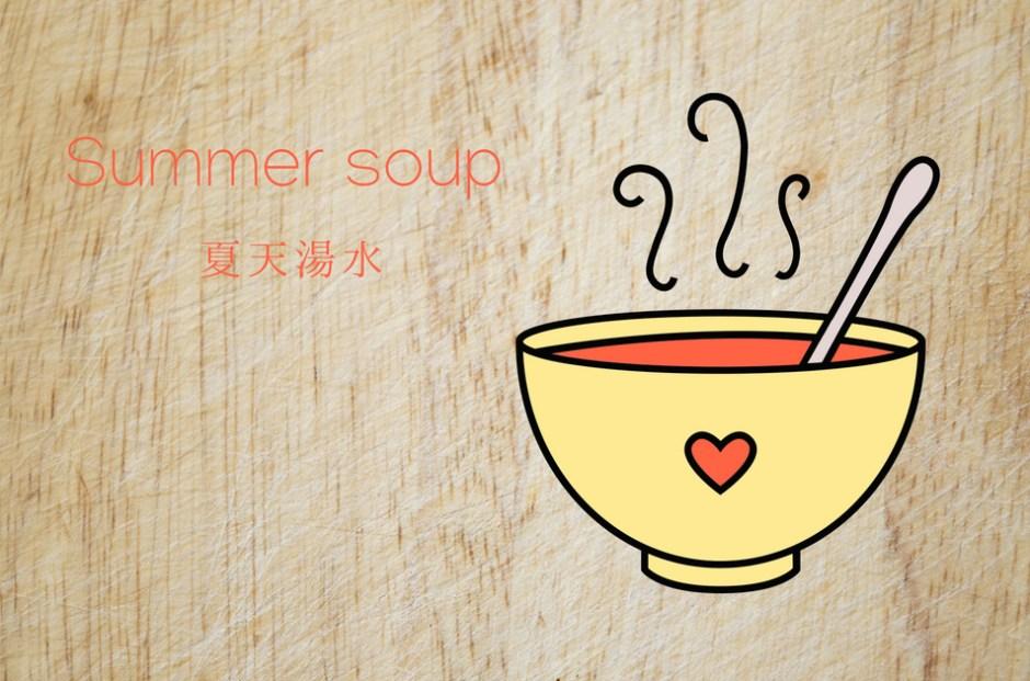 消暑夏日湯水篇