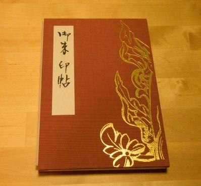 購自奈良藥師寺的御朱印帖