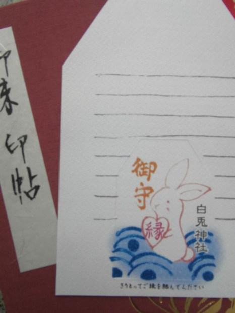 御守postcard