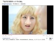 japanese racist ad ana
