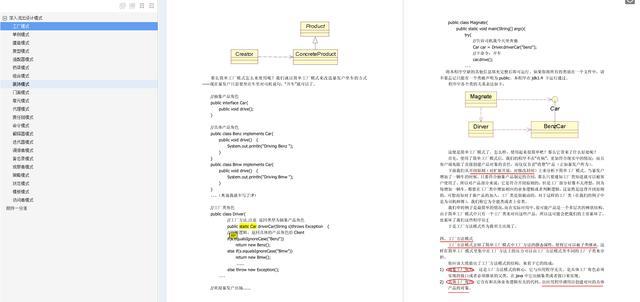 每日好書推薦《深入淺出設計模式》PDF高清版_JAVA_調試吧