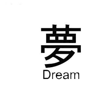 Dream asian symbol word asian symbols decals, decal