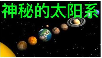The Solar System 太阳系