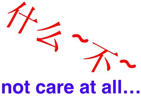 什么~不~ Don't care at all