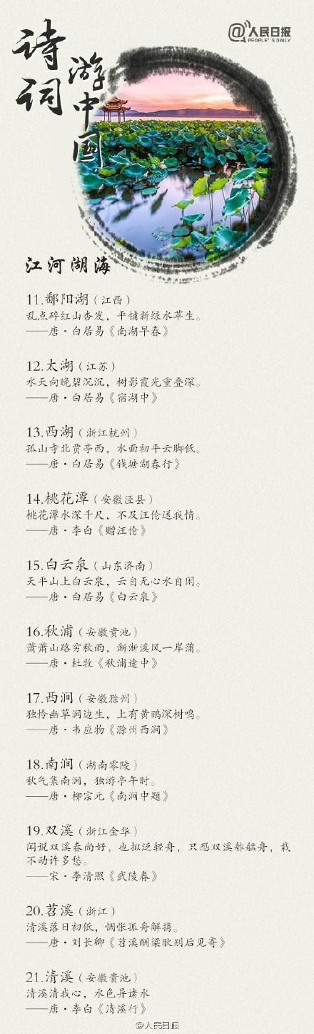 句句经典!跟着古诗词游遍最美中国