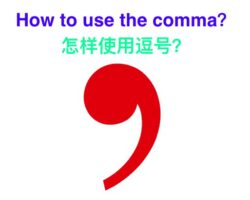 How to use the comma 怎样使用逗号❓