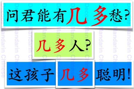 How to use 几多?