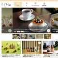 『ことりっぷ』は公式サイトもおすすめ。雑貨やカフェ、旅レポートが素敵