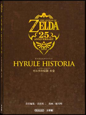 Hyrule Historia 01