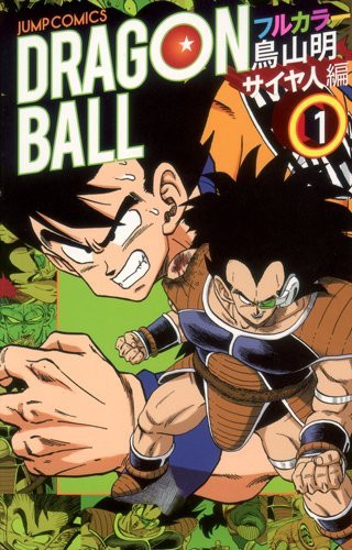 dragon ball portada color 1