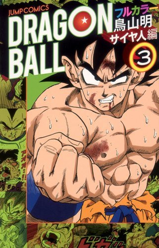 dragon ball portada color 3