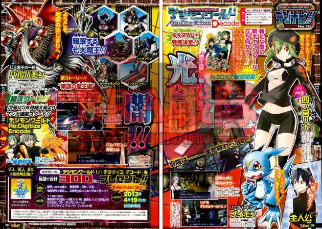 Digimon-World-Re-Digitize-Scan-fecha