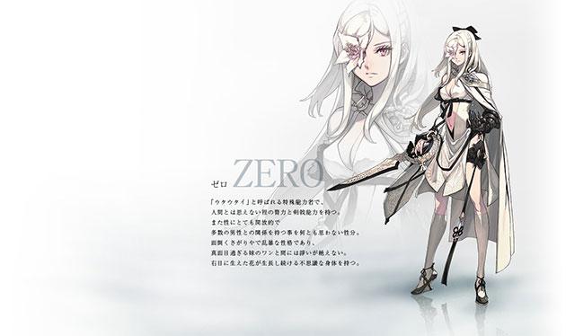 Drakengard-3-Zero