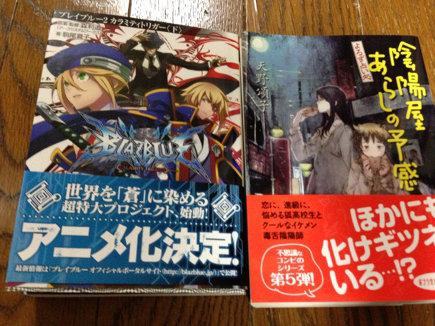 blazblue anime adaptation