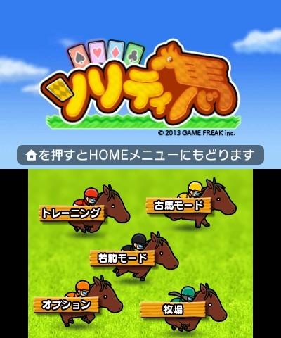 Soriti Horse