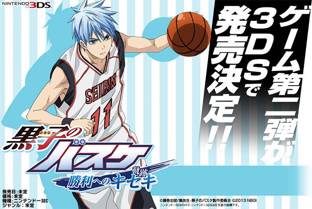 kuroko-no-basket-3ds