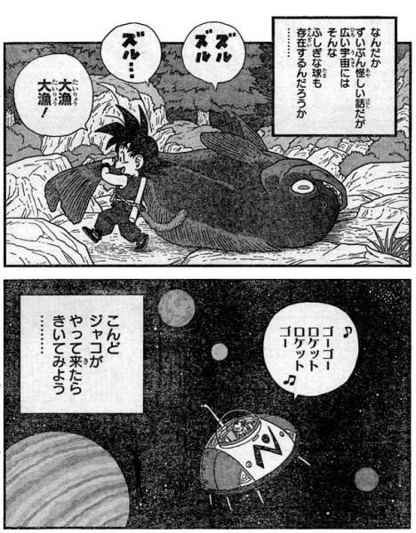 Ginga-Patrol-Jako-manga