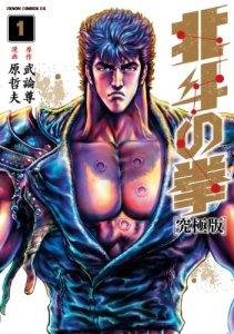Hokuto no Ken Extreme Edition 05