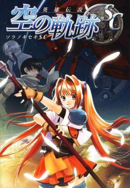 The Legend of Heroes Trails in the Sky SC JP PSP