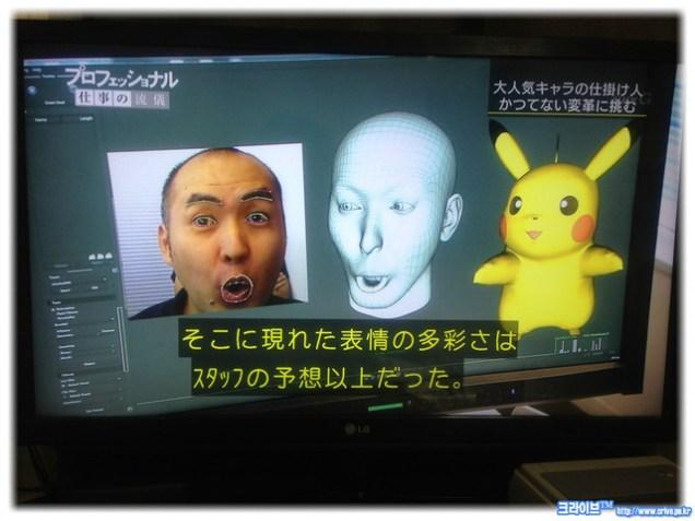Pikachu Detective 3