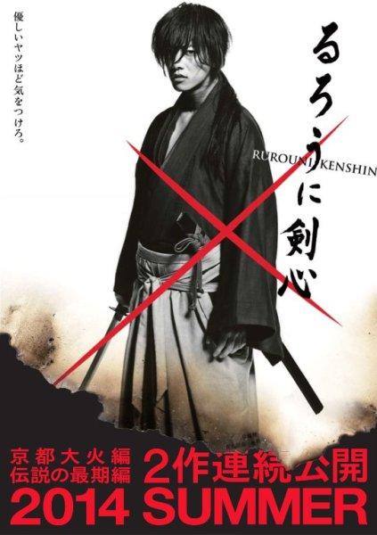 Rurouni Kenshin Peliculas 2014