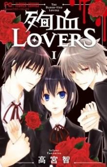 Junketsu Lovers