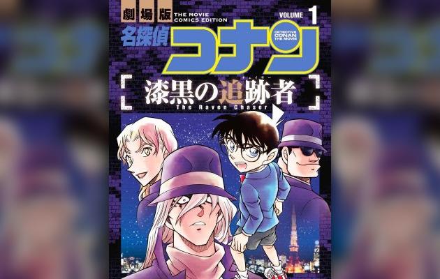 detective-conan-the-raven-chaser-manga