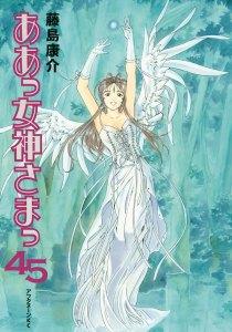 Ah mi diosa 45 japanese