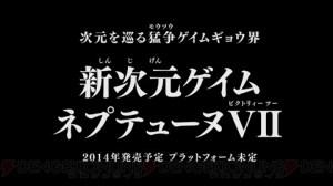 Hyperdimension Neptunia Victory II 02