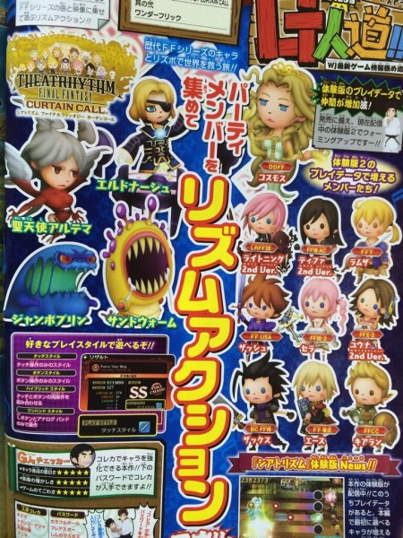 Theatrythm Final Fantasy Curtain Call Famitsu enemies