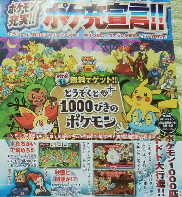 The Band of Thieves  1000 Pokemon scan