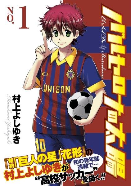 Barcelona-no-Taiyou-1-manga