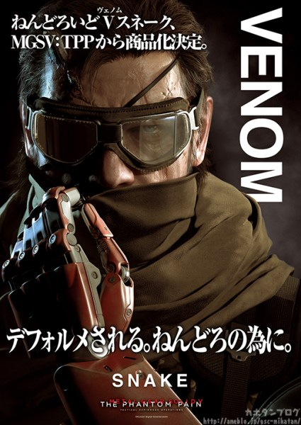 Venom Snake Nendoroid teaser