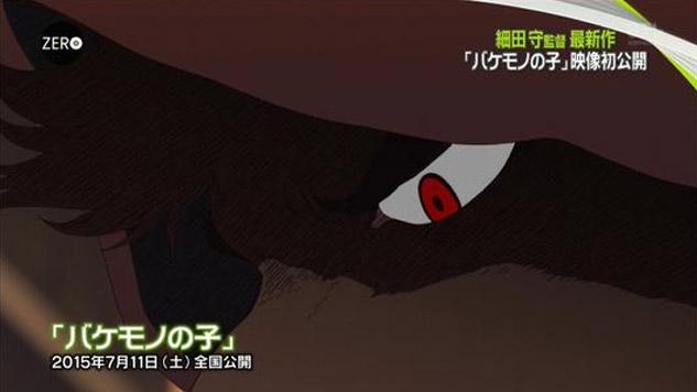 Bakemono-no-Ko-5